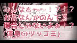 【刀剣CoC】孤独の密室反演劇~反省会~