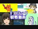 スマブラSP 日本人の反応杯  Bブロック観戦【反応コラボ】