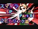 【実況】大乱闘スマッシュブラザーズSPECIALやろうぜ! その81 オンライン対戦篇17