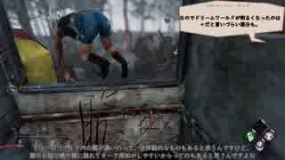 【Dead by Daylight】きりたんで目指すキ