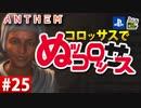 【ゲーム実況】コロッサスでぬッコロッサス part25【編集版】【ANTHEM】