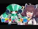 メダロッターきりたん『女型メダロット縛りプレイ』#07 【メダ8・セロリ戦】