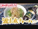【NWTRの中身】源たれ炒飯