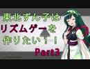 東北ずん子はリズムゲーを作りたい!! Part3