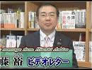 【安藤裕】誰のための選挙なのやら、明らかに間違っている「大阪都構想」[桜H31/3/19]