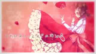【歌愛ユキ】ストロベリーエイドの海は夢【オリジナル曲】