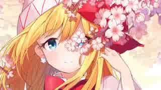 【東方自作アレンジ】春和景明【桜色の海