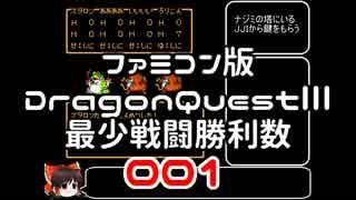 【FC】ドラクエ3最少戦闘勝利数001