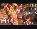 【ゆっくり実況】最高難易度グラウンド【The Last of Us】Part11