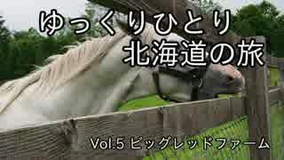 【ゆっくり】ひとり北海道の旅 Vol.5