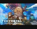 【FGOのディライトワークス インディース 新レーベル】『タイニーメタル 虚構の帝国』