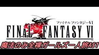 FF6 魔法のみ全裸ガールズ一人旅AS1