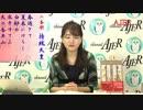 チャンネルAJER2019.3.20onair(x)y_佐波優子_第二番歌持統天皇