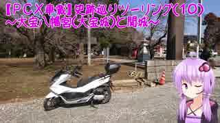 【PCX車載】 史跡巡りツーリング(10)~大宝八幡宮(大宝城)・関城~