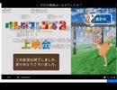 のけものフレンズ2 10話 生放送アンケ1 5.3%