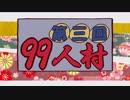 【さよなら第3回】99人村記念動画【こんにちは第4回】