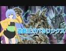 【デュエルリンクス】遊戯王ガバるリンクス01【ゆっくり実況】