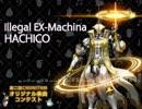 【第二回チュウニズム公募楽曲】Illegal EX-Machina / HACHICO【HARDCORE】