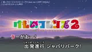 【ニコカラDAM】乗ってけ!ジャパリビート (TV size ver.) / どうぶつビスケッツ×PPP [OFF VOCAL]