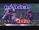【Splatoon2】まいにちすぷら#27【S+ガチエリア】