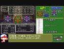 【ドラクエ6】最少戦闘勝利回数+α(縛り×5)でクリアを目指す part4