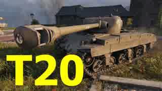 【WoT:T20】ゆっくり実況でおくる戦車戦Part518 byアラモンド