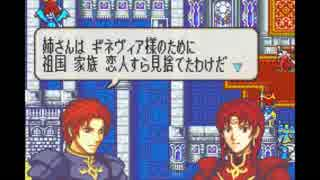 【実況】10代を取り戻したい大人のFE封印の剣ハード【第16章】part4