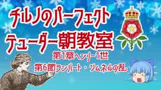 チルノのパーフェクトテューダー朝教室【