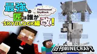 【日刊Minecraft】最強の匠は誰かスカイブロック編改!絶望的センス4人衆がカオス実況!#79【TheUnusualSkyBlock】