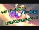 【スマブラSP】 灯せ!仲間の灯火! Part38