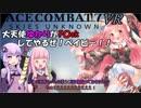 【ACECOMBAT7 VR】大天使ゆかりがF〇ckしてやるぜ!ベイビー!!【VOICEROID実況】