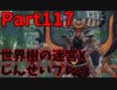 【シリーズ未経験者にもやさしい】世界樹の迷宮X 人生縛りプレイ part117