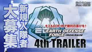 EARTH DEFENSE FORCE: IRON RAIN 4thトレ
