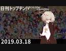 日刊トップテン!VOCALOID&something【日刊ぼかさん2019.03.18】