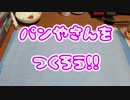 【週刊粘土】パン屋さんを作ろう!☆パート1