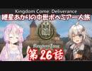 【Kingdom Come: Deliverance】紲星あかりの中世ボヘミア一人旅 第26話【VOICEROID実況】