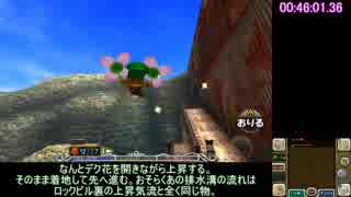 【RTA】 ゼルダの伝説 ムジュラの仮面3D 100% 5:21:34 【Part2】