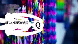 【初音ミク】Q【オリジナル】