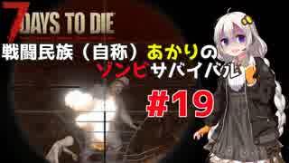 【7 days to die】戦闘民族(自称)あかりのゾンビサバイバル #19【VOICEROID 実況】