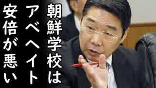朝日新聞全面支援で作られた朝鮮学校ドキ