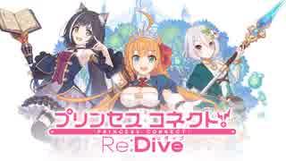 【美少女盆栽育成ゲーム】 プリンセスコネクト!Re:Dive でたわむれる Part1