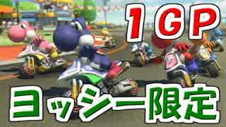 【マリオカート8DX】新春実況者フレ戦1GP