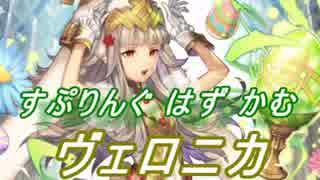 【FEヒーローズ】帝国の兎たち - 春めく皇女 ヴェロニカ特集