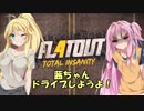 【FlatOut4】茜ちゃん、ドライブしようよ!【VOICEROID実況】