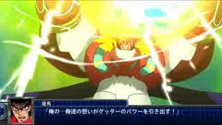 【スパロボT】 真ゲッター1  武装集 戦闘シーン 【スーパーロボット大戦T】