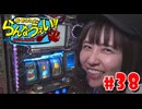 嵐・青山りょうのらんなうぇい!! #38