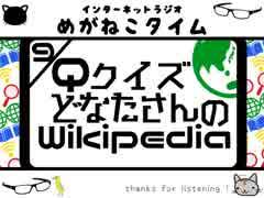 【イケボ&カワボのトークバラエティ】#206 めがねこタイム