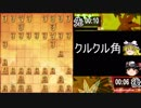 迫真将棋部 缶詰の裏技9 (角が端から)で、出ますよ