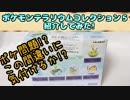 【Re-MeNT】ポケモンテラリウムコレクション5紹介してみた!