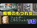 【ガンハザード実況】フロントミッションがアクションRPGでドーン! #13